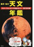 藤井旭の天文年鑑 スターウォッチング完全ガイド 2018年版