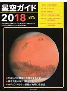 星空ガイド 2018