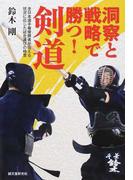 洞察と戦略で勝つ!剣道 全日本選手権優勝者が伝える、状況に応じた試合運びの極意