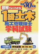 図解でよくわかる1級土木施工管理技士学科試験 平成30年版