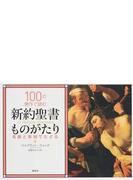 100の傑作で読む新約聖書ものがたり 名画と彫刻でたどる