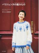 パリジェンヌの編みもの