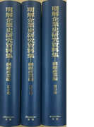 明解企業史研究資料集 3巻セット