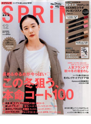 SPRiNG (スプリング) 2017年 12月号 [雑誌]