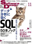 Software Design (ソフトウエア デザイン) 2017年 11月号 [雑誌]