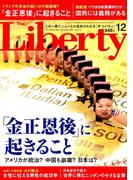 The Liberty (ザ・リバティ) 2017年 12月号 [雑誌]