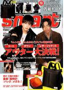 smart (スマート) 2017年 12月号 [雑誌]