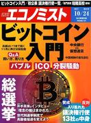 週刊 エコノミスト 2017年 10/24号 [雑誌]