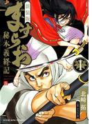 ますらお 秘本義経記 新装版(YOUNG KING COMICS) 3巻セット(YOUNG KING COMICS)