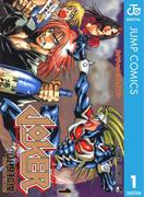 【全1-2セット】JOKER(ジャンプコミックスDIGITAL)
