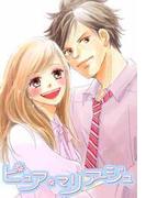 【全1-2セット】ピュアマリアージュ(全力コミック)