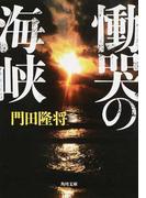 慟哭の海峡 (角川文庫)(角川文庫)