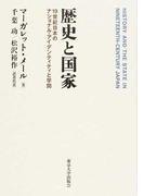 歴史と国家 19世紀日本のナショナル・アイデンティティと学問