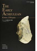 アシュール石器文化の草創 エチオピア、コンソ