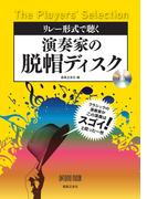リレー形式で聴く演奏家の脱帽ディスク The Players' Selection (ONTOMO MOOK)(ONTOMO MOOK)