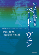 いまに生きるベートーヴェン 生涯・作品と演奏法の変遷