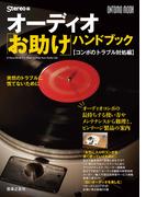 オーディオ「お助け」ハンドブック コンポのトラブル対処編 (ONTOMO MOOK)(ONTOMO MOOK)