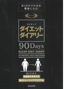 ライザップダイエットダイアリー 90Days 書くだけでやせる!健康になる!