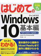 はじめてのWindows 10 Fall Creators Update対応 基本編