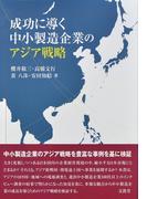 成功に導く中小製造企業のアジア戦略