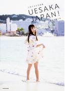 UESAKA JAPAN! 上坂すみれ写真集 諸国漫遊の巻