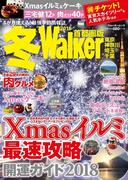 冬Walker 首都圏版 2018 (ウォーカームック)(ウォーカームック)