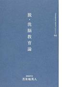 苫米地英人コレクション 02 脱・洗脳教育論