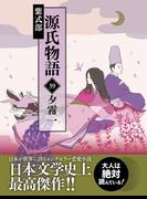 源氏物語 39 夕霧一