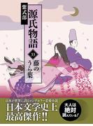 源氏物語 33 藤のうら葉
