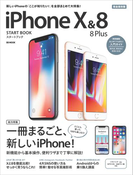 iPhone X & 8/8 Plus スタートブック