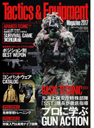 Tactics&Equipment Magazine2017(サクラBooks)