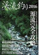 渓流釣り2016(サクラBooks)