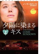 夕陽に染まるキス(上)(扶桑社ロマンス)