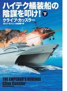 ハイテク艤装船の陰謀を叩け!(下)(扶桑社ミステリー)