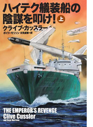 ハイテク艤装船の陰謀を叩け!(上)(扶桑社ミステリー)