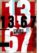 13・67(文春e-book)