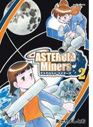 アステロイド・マイナーズ(2)(RYU COMICS)
