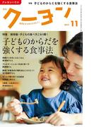 月刊 クーヨン 2017年11月号
