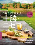 北海道生活 2017年10-11月号