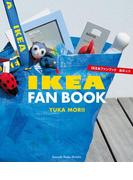 IKEAファンブック