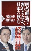 明治維新で変わらなかった日本の核心 (PHP新書)(PHP新書)
