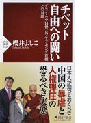 チベット自由への闘い ダライ・ラマ14世、ロブサン・センゲ首相との対話 (PHP新書)(PHP新書)