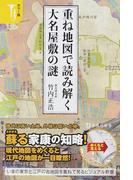 重ね地図で読み解く大名屋敷の謎 カラー版