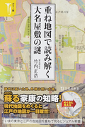 重ね地図で読み解く大名屋敷の謎 カラー版 (宝島社新書)(宝島社新書)