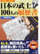 日本の武士100人の履歴書 鬼武者にも裏の顔!?