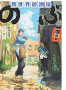 異世界居酒屋「のぶ」 4杯目 (宝島社文庫)