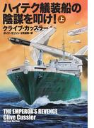 【全1-2セット】ハイテク艤装船の陰謀を叩け!