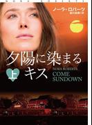 【全1-2セット】夕陽に染まるキス
