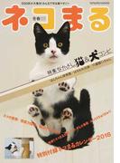 ネコまる みんなで作る猫マガジン Vol.35(2018冬春号) 特集なかよし猫&犬コンビ