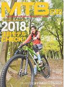 MTB日和 vol.32 はじめての1台選びにも、2台目以降の物色にも 2018注目モデルチェック!